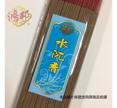 【鴻邦香業】超值款 惠安A 惠安 水沉 沉香 買三送一 台灣製造 立香 拜拜