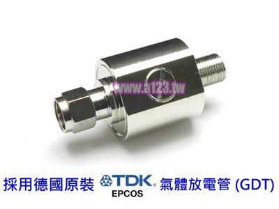 【含稅】德國 EPCOS (TDK) 可換式 電視避雷器 雷擊保護器 避雷蛋 放電管 防雷擊突波 (取代 SE-1K)