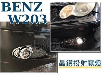 小傑車燈精品--全新 BENZ 賓士 W203 燻黑 晶鑽 投射 魚眼 霧燈 W203魚眼霧燈