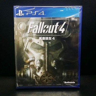 PS4 全新未拆 異塵餘生 4 Fallout 4 亞版中文版