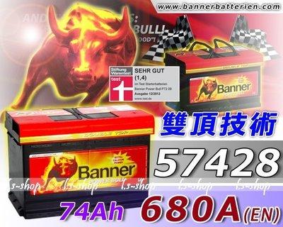 ☼ 台中苙翔電池►大紅牛 Banner汽車電池 57428 福斯 GOLF T4 T5 VENTO JETTA SANT