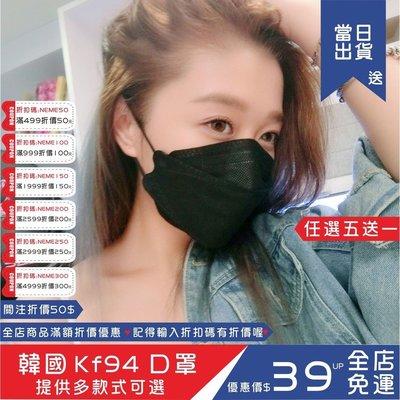 熱銷 韓國KF94口罩 多款選擇 限貨供應 當天出貨