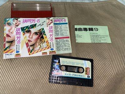 【李歐的音樂】亞洲唱片 1980年代 新潮熱門舞曲13 請問芳名 美麗島嶼 UP & DOWN 錄音帶 卡帶下標=結標