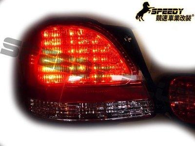 淩志 -98-04 年GS300 LED 晶鑽紅白尾燈