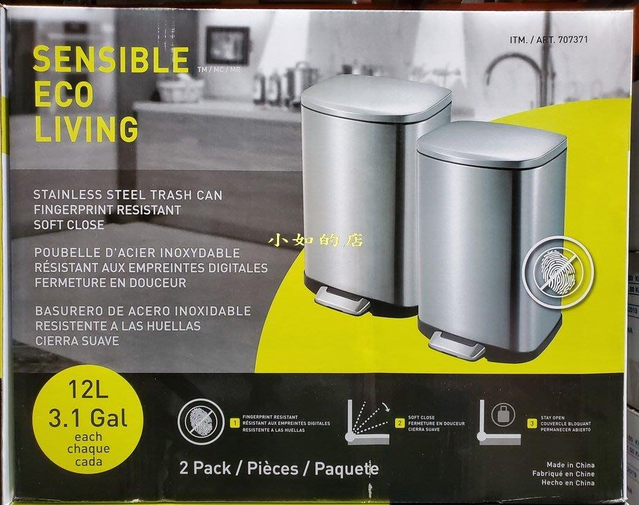 【小如的店】COSTCO好市多代購~SENSIBLE 12公升不鏽鋼垃圾桶(2入組)上蓋緩降設計可降低噪音