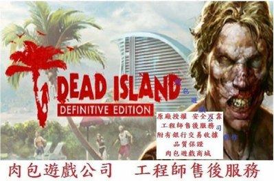 PC版 死亡之島 HD重製 現貨 決定版 肉包 STEAM Dead Island Definitive Edition
