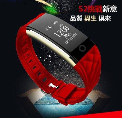 S2智能手環 錶帶賣場