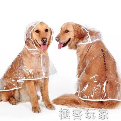 大狗狗雨衣薩摩耶哈士奇金毛拉布拉多雨披中型大型犬雨傘防水衣服  『』