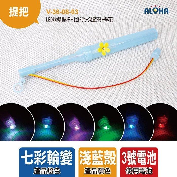 LED元宵燈籠手把【V-36-08-03】LED燈籠提把-七彩變色-淺藍殼 元宵燈籠/DIY燈籠模組/造型燈籠/花燈
