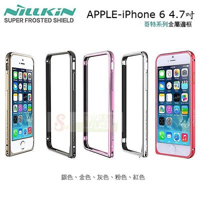 s日光通訊@NILLKIN原廠 APPLE iPhone 6 4.7 吋 哥特系列金屬邊框 鋁合金金屬保護框 表扣設計