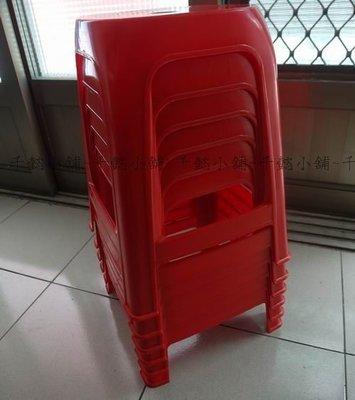 千懿小舖*四腳萬用塑膠高椅-請客-開會-辦活動-開店-聚會-台灣製-三色-現貨供應