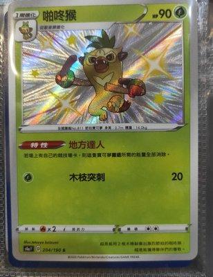 寶可夢 閃色明星 PTCG中文版卡牌-色違啪咚猴閃卡204/190 S