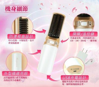 女神代言推薦? ANQUEEN QA-N17 溫控魔髮 造型梳 無線設計 四段溫控 防燙齒梳設計 直髮梳 離子夾