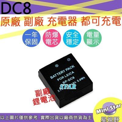 星視野 LEICA DC8 電池 X1 X-1 X2 X-2 相容原廠 一年保固