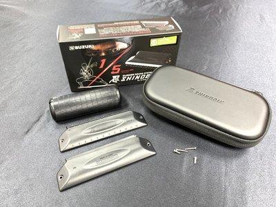 【音和樂器】Suzuki SHINOBIX半音階口琴消音器(型號:HSU-SNB-48CVS)