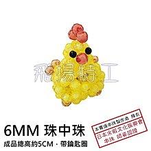 【飛揚特工】串珠 小雞 幸運雞 雞年 q版 珠中珠 手機吊飾 鑰匙圈 材料包 手工訂製品 成品 擺飾