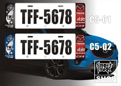 【STREET PARK】訂製 歐盟 車牌裝飾 MAZDA 馬自達 CX-5  魂動 【原價780$ 特價 580$】