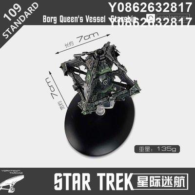 #上新嚴選 星際迷航模型OSC正版博格女王飛船 STARTREK飛碟EAGLEMOSS ST109[國際購]-399071