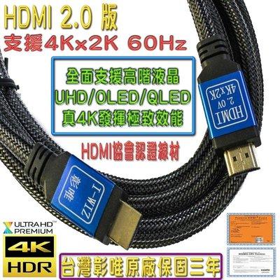 4K 60Hz HDMI協會認證 20M HDMI 2.0a版 公-公 工程級 影音傳輸線 電視線 螢幕線 HD-83