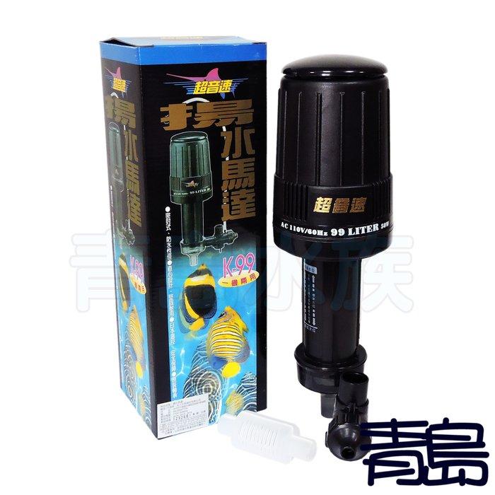Q。。。青島水族。。。F-16-1台灣超音速---靜音揚水馬達 品質一流==99L