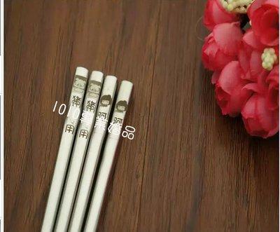 1010專業婚禮品 客制 免費刻字 精緻不鏽鋼 筷子 喜筷 企業贈禮 親友禮 探房禮 來賓禮