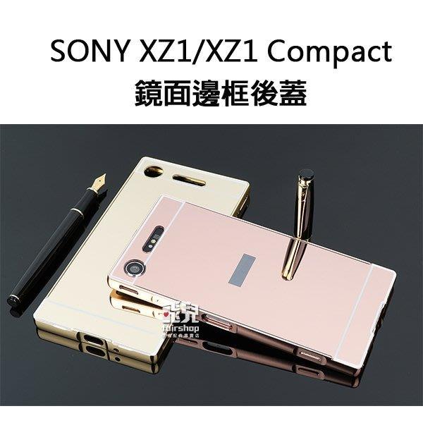 【飛兒】極致奢華!Sony XZ1/XZ1 Compact 鏡面邊框後蓋 手機殼 保護殼 手機套 保護套 背蓋 05