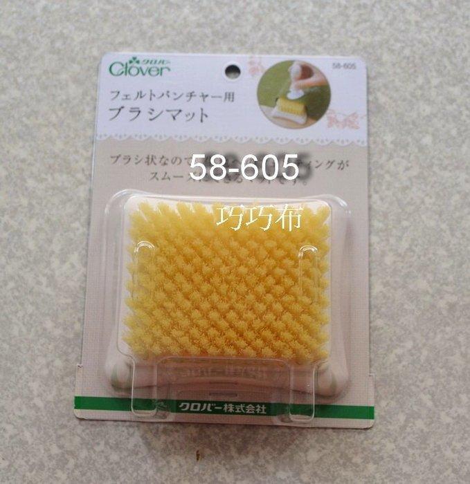 *巧巧布拼布屋*58-605可樂牌羊毛氈打孔器用刷墊 / 戳戳樂專用