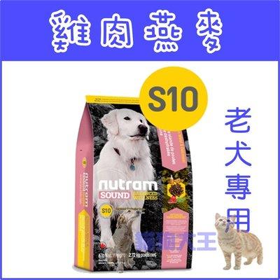 **貓狗大王**【贈700元禮卷】【Nutram紐頓】S10老犬雞肉燕麥----13.6KG