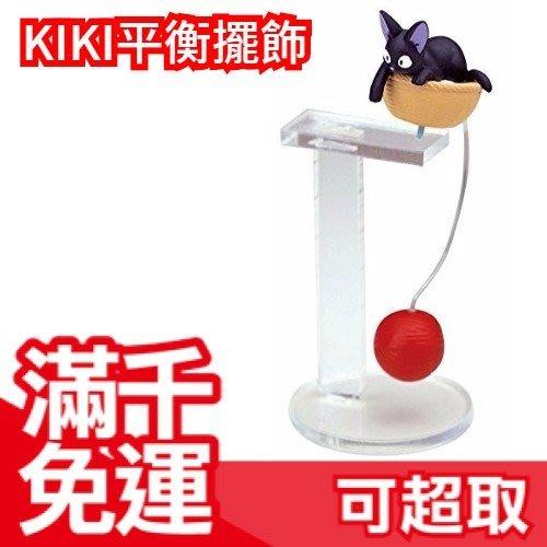 【KIKI】免運 日本 宮崎駿 魔女宅急便 平衡晃晃擺飾 黑貓吉吉款 三鷹之森吉卜力 ❤JP Plus+