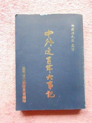 hs47554351   中外近百年大事記 邱創煥先生 監修 臺灣省文獻委員會編印