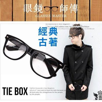 (附高級眼鏡袋+眼鏡布) 經典古著鉚釘膠框眼鏡 黑框眼鏡框 男女都可戴 【眼鏡師傅】N479