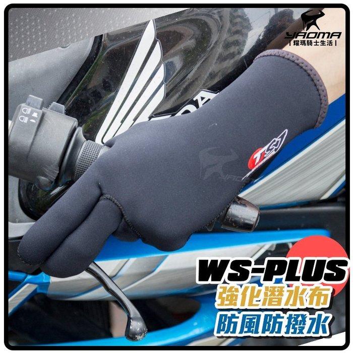 TSJ Riders Gear WS-PLUS 防寒手套 防撥水 潛水布 保暖手套 騎士手套 耀瑪騎士機車安全帽部品