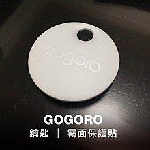 gogoro 鑰匙 霧面保護貼 (gogoro2 Plus 2S delight yamaha ec-05)