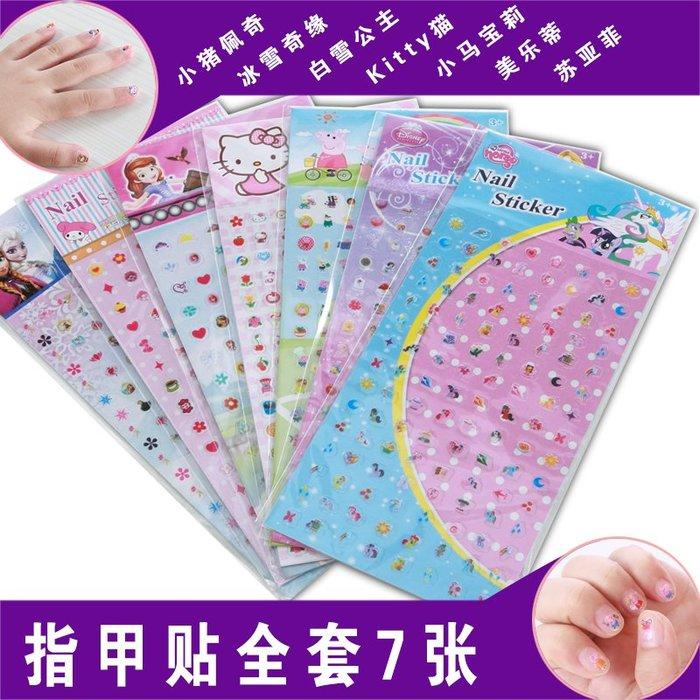 禧禧雜貨鋪*兒童卡通指甲貼紙冰雪公主小馬環保防水寶寶美甲貼片女孩小禮物#指甲貼