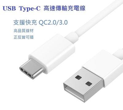 華碩 ASUS ZenPad 10 Z301MFL USB TYPE-C 快充線 充電線 傳輸線