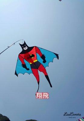 [翔飛戶外休閒] 蝙蝠俠 BAT man 造型大風箏-可愛風箏-尼龍布風箏 【直購下標區】