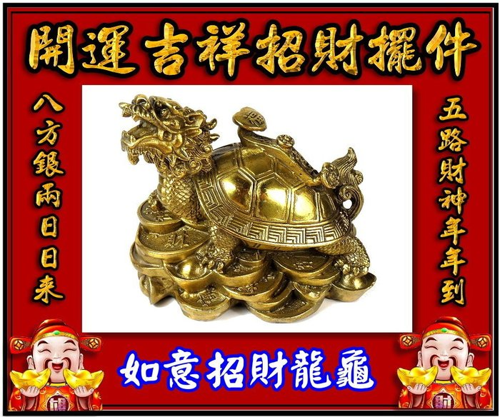【 金王記拍寶網 】V019  開運招財  如意招財金錢龍龜 開運擺設品 銅製品