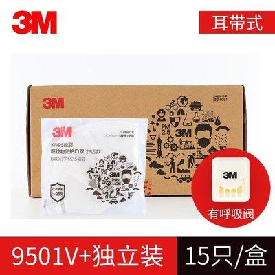 全新現貨 3M9501V+防塵口罩kn95防霧霾pm2.5工業粉塵男女透氣防飛沫口鼻罩