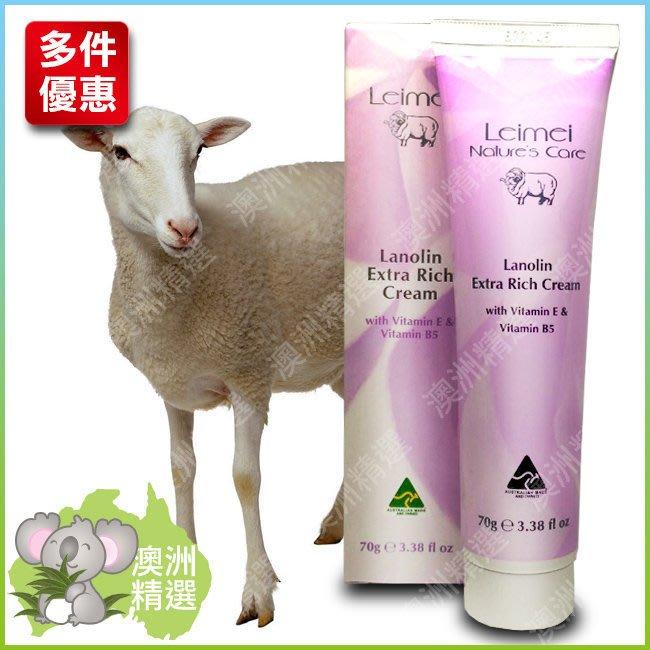 【澳洲精選】Nature's care Leimei 蕾綿 特效保濕滋養乳霜 70g (護手霜/妊娠霜)