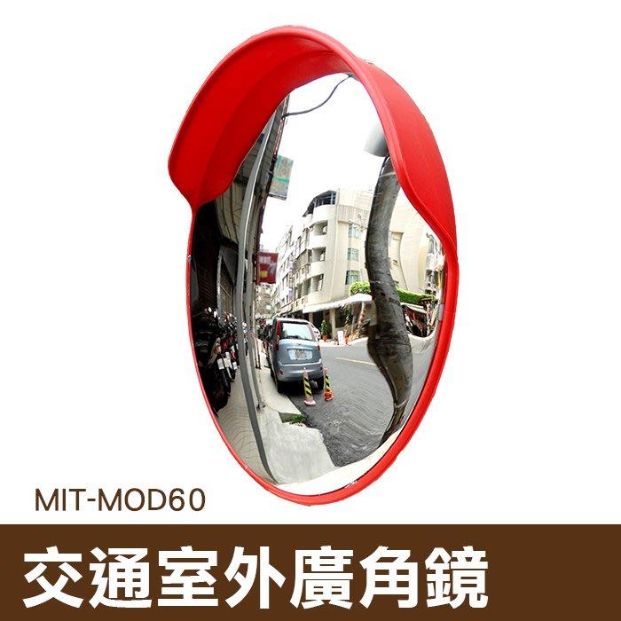 MIT-MOD60 倒車鏡 防盜鏡 道路廣角鏡  防竊凸面鏡 轉角球面鏡