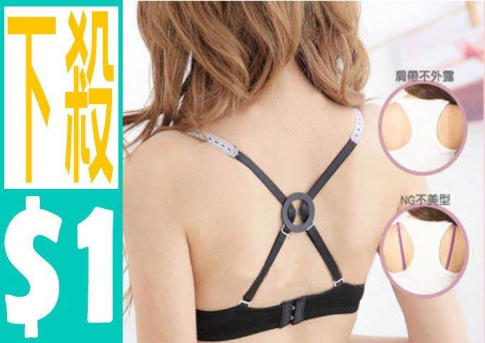 防滑扣 文胸扣 胸扣 UP扣環型 (隨機出貨) 省錢博士 1元