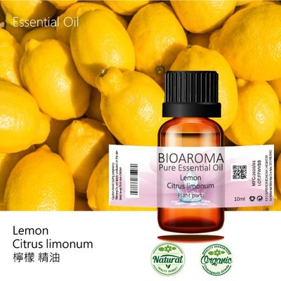 【純露工坊】檸檬精油Lemon Cold Pressed - Citrus limonum  10ml