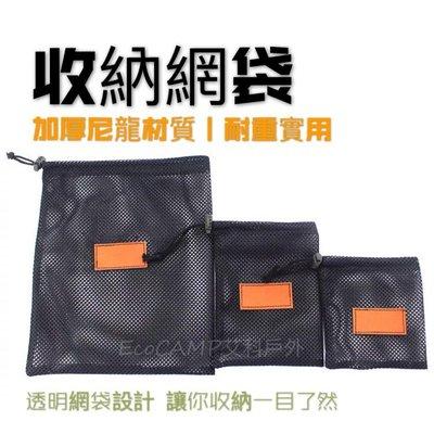 束口收納網袋〈M 號〉19.5x30.5cm/縮口網袋/收納袋/網袋/《EcoCAMP艾科戶外 中壢》