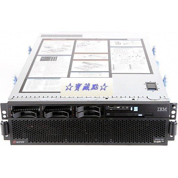 ☆寶藏點☆ 現貨供應IBM X366(x3850)(8863-2RV-4RV)  CPU:3.0G3.66G*2/4 4/8G Ram