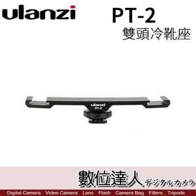 【數位達人】Ulanzi PT-2 雙頭 熱靴支架 / 冷靴架 轉接架 可搭配 攝影燈 麥克風