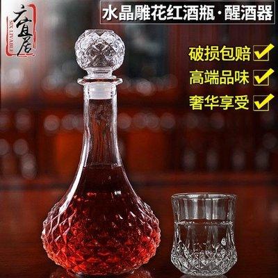 醒酒器玻璃紅酒瓶醒酒器洋酒瓶分酒器葡萄酒空瓶儲酒具套裝家用   全館免運