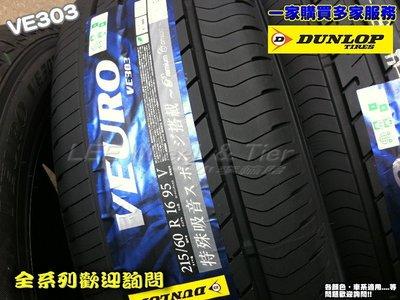 桃園 小李輪胎 登路普 DUNLOP VE303 205-55-16 日本製 安靜 耐磨 全規格特價 各尺寸歡迎詢價