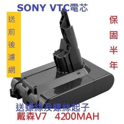 (送前、後置濾網)dyson V7 Trigger Mattress  Fluffy 4200mAh 副廠電池