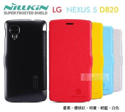 日光通訊@NILLKIN原廠LG Nexus 5 D821 D820鮮果多彩硬殼側掀皮套 隱藏磁扣側翻保護套~送草莓支架