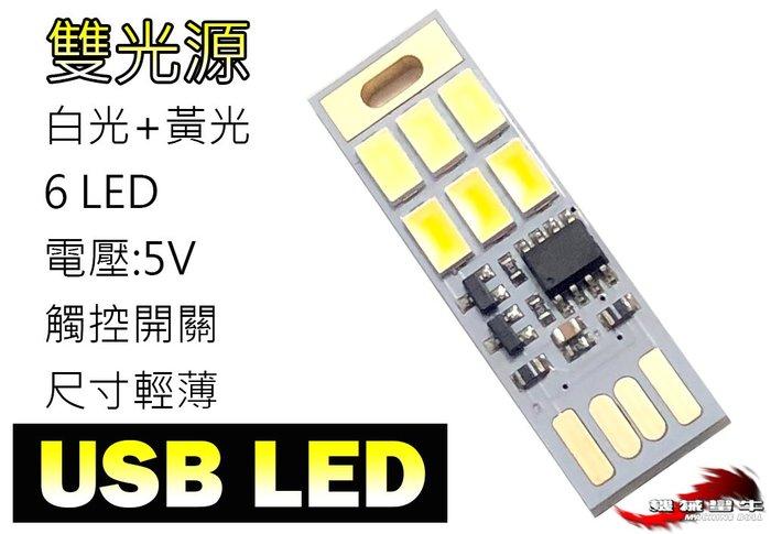 ≡MACHINE BULL≡白+黃光 雙色可調 6LED 極度輕薄 USB LED 5V 行動電源 攜帶方便 隨插即用